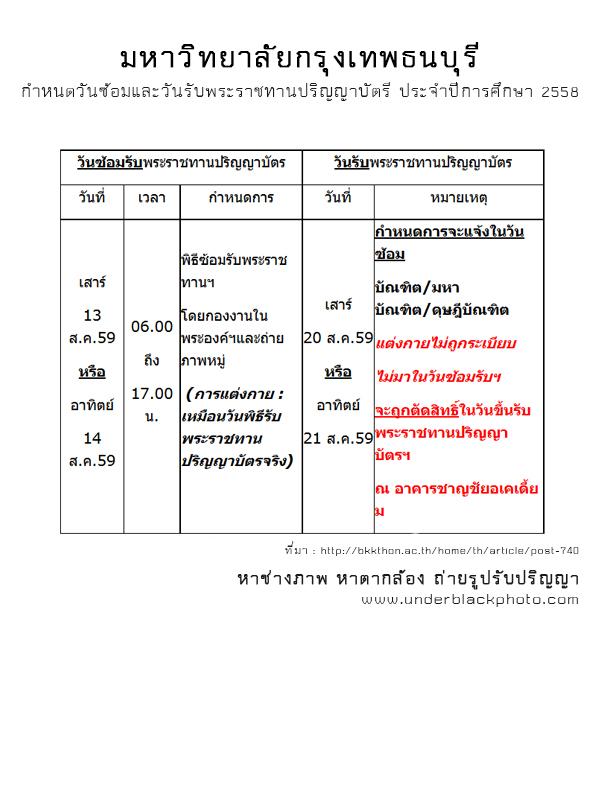 วันรับปริญญา กรุงเทพธนบุรี